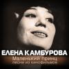 Elena Kamburova - Разлука (Из к/ф
