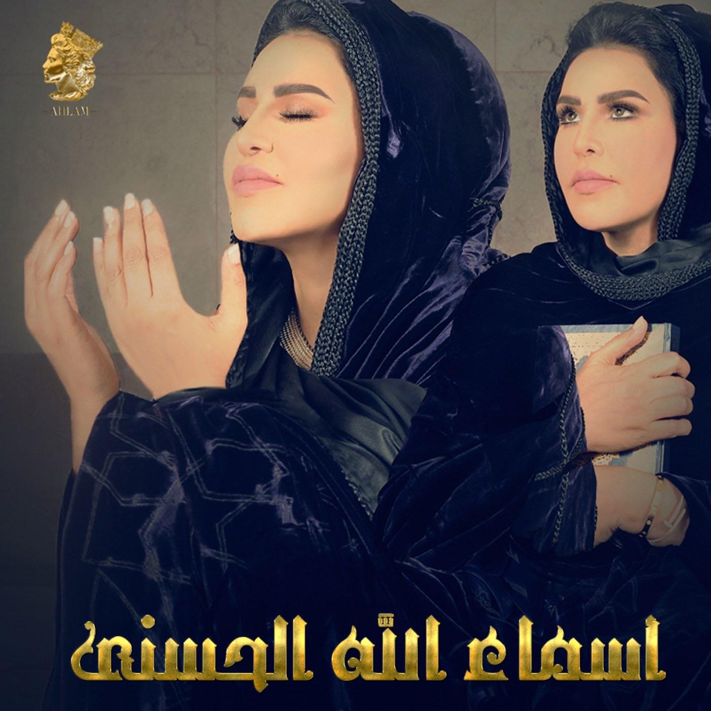 Asmaa Allah Al Hosna - Single