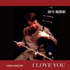 Schubert Serenade (Acoustic) - Yang XingXin