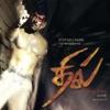Dhill Original Motion Picture Soundtrack