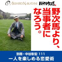 別冊・中谷彰宏111「野次馬より、当事者になろう。」: 一人を楽しめる恋愛術
