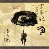 Kojiki Remastered Deluxe Edition