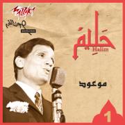 Mawood - Abdel Halim Hafez - Abdel Halim Hafez