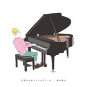 Hanatabanokawarinimelodywo - EP