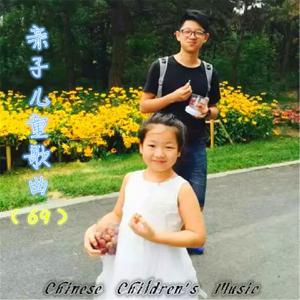 小蓓蕾组合 - 中国儿歌曲库, Vol. 69: 亲子儿童歌曲