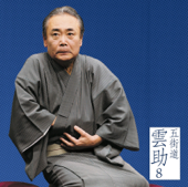 五街道雲助8「文七元結」-「朝日名人会」ライヴシリーズ90