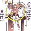 色恋沙汰の音沙汰 (初回盤) - EP ジャケット写真