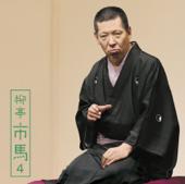 柳亭市馬4「三十石」「らくだ」-「朝日名人会」ライヴシリーズ93