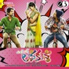 Varunsandesh Lavakusha (Original Motion Picture Soundtrack) - EP