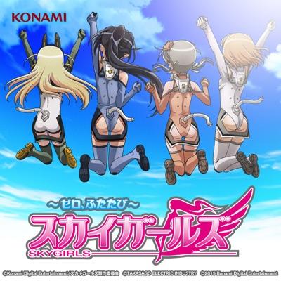スカイガールズ ~ゼロ、ふたたび~ Original Soundtrack - Various Artists