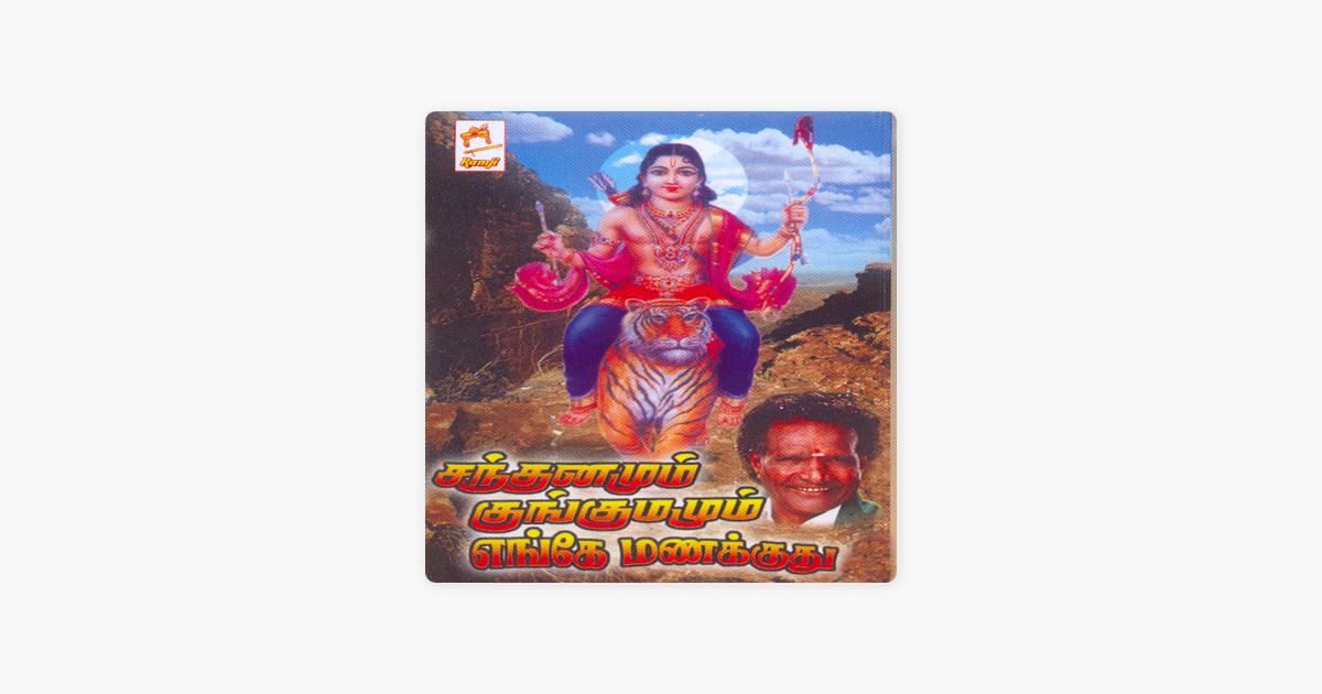 santhanam kungumam enge manakkuthu mp3 song