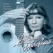 Старые русские народные деревенские и городские песни, Ч. 2