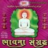 101 Bhavna Sangraha