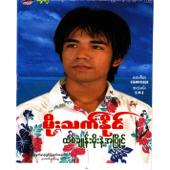A Sein Yaung Lann Kwel