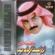 Wahashteeni - Rashed Al Majid