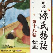源氏物語(十八) 松風(まつかぜ)