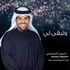 Hussain Al Jassmi - We Tebga Li artwork