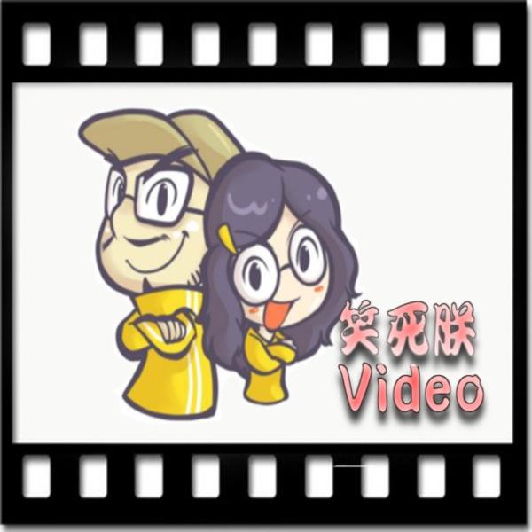 笑死朕(Video)