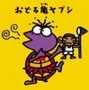 おどる亀ヤプシ+ハヴァナイスデー ジャケット写真