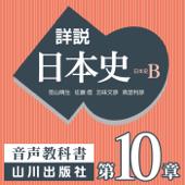 詳説日本史 第Ⅳ部 近代・現代 第10章 二つの世界大戦とアジア