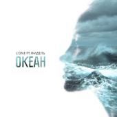 Океан (feat. Фидель)
