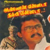 Annan Ennada Thambi Ennada (Original Motion Picture Soundtrack)