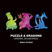 パズル&ドラゴンズ オリジナルサウンドトラック イトケン・リミテッド