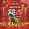 Prosperous New Year Forever (Chinese New Year Special Album) - GNP All Stars