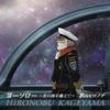 ヨーソロー ~星の海を越えて~ - Single ジャケット写真