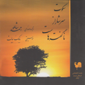 Sokut Sarshar az Na Goftehast (Silence is full of untold) - Ahmad Shamlu Narrates Margot Bickel