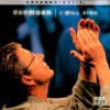 Don Moen - Our Father artwork