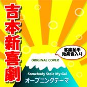 吉本新喜劇オープニングテーマ ORIGINAL COVER