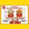 Lalitha Sahasranamam Shyamala Dandakam