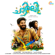 Charlie (Original Motion Picture Soundtrack) - EP - Gopi Sundar