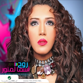 album asma lamnawar 2013 mp3