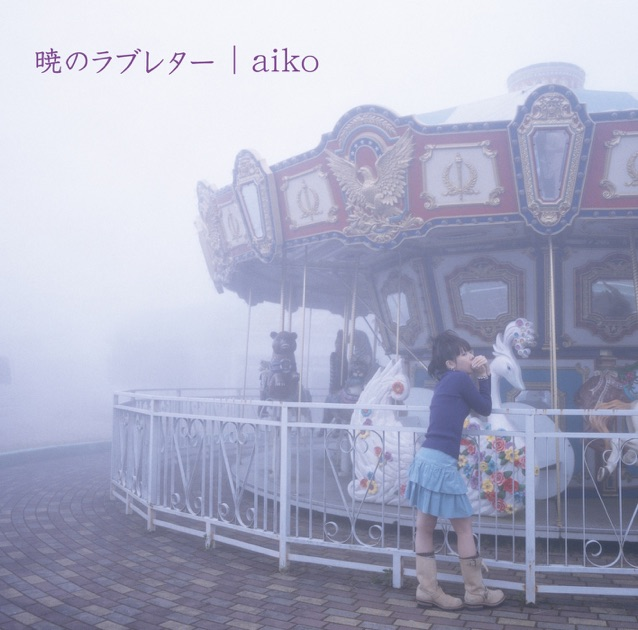 aiko – Akatsuki's love letter [iTunes Plus M4A]   iplusall.4fullz.com