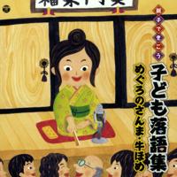 親子できこう 子ども落語集 めぐろのさんま・牛ほめ 牛ほめ(2011年11月22日 ラクゴカフェ): 牛ほめ