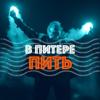 Ленинград - В Питере - пить обложка