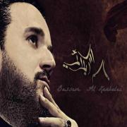 Bassem Al Karbalai (Collection) - Bassem Al Karbalai - Bassem Al Karbalai