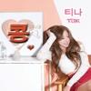 콩 / 효도 - EP - Tina