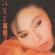 漂浪之女 - Jody Chiang