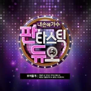 "Ailee, HEDY, Kim Sae Ha & Park Hye Jin - I Will Show You (Music from ""Fantastic Duo"")"