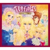 Rose of Versailles Music Box