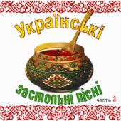 Українські застольні пісні, Ч. 3