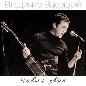 Vladimir Vysotsky - Новый звук