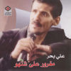 Maghroor Ala Shenho - Ali Bahar