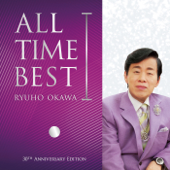 RYUHO OKAWA ALL TIME BEST Ⅰ