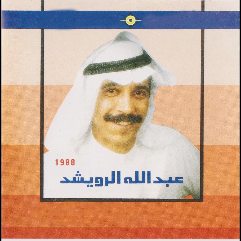Abdullah Al-Ruwaished 1988