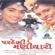 Pardesi Maniyaro - Khelaiya, Vol. 5 - Various Artists