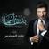 Bedoon Asmaa - Majid Almohandis